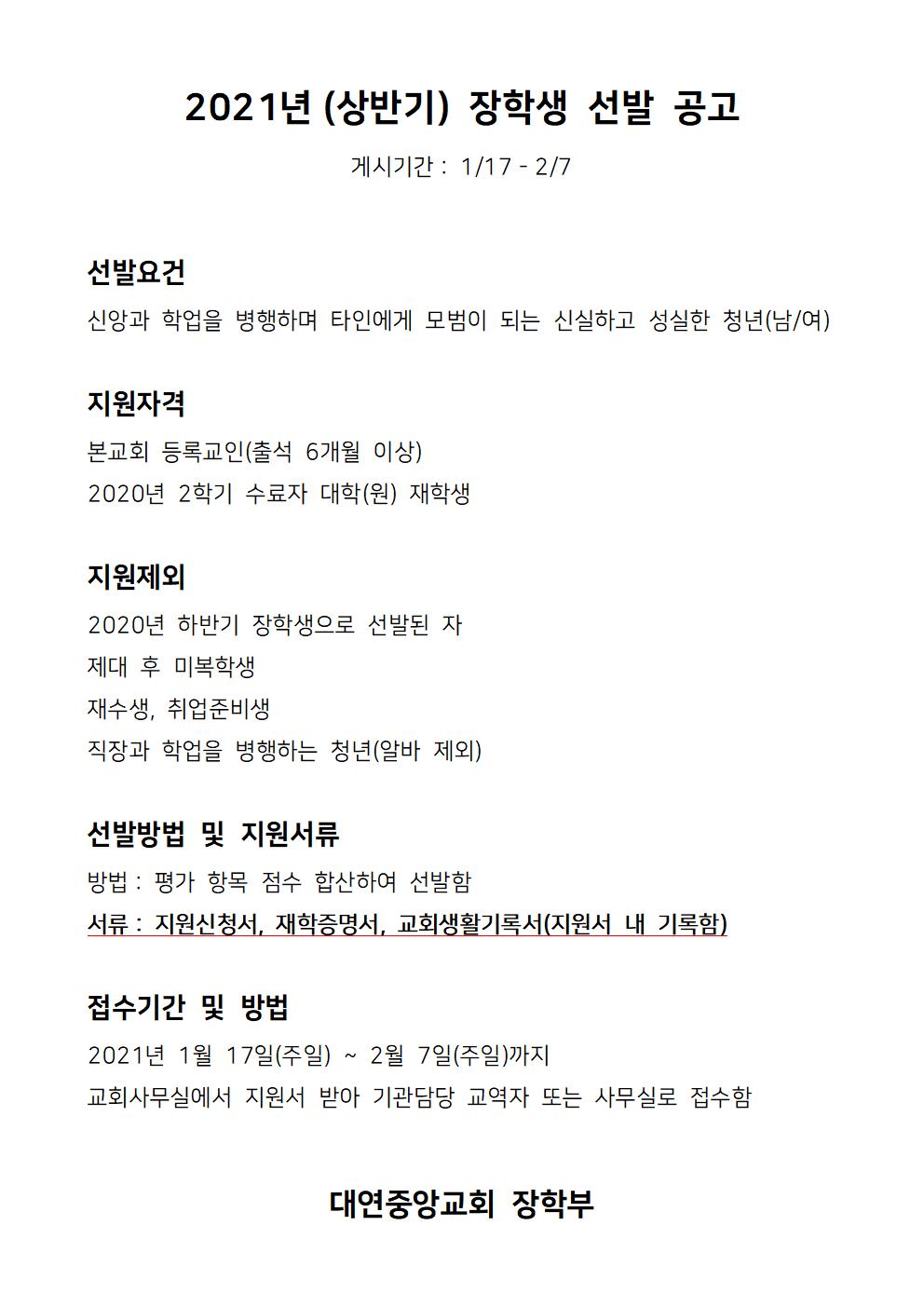 2021상반기장학생선발공고.png