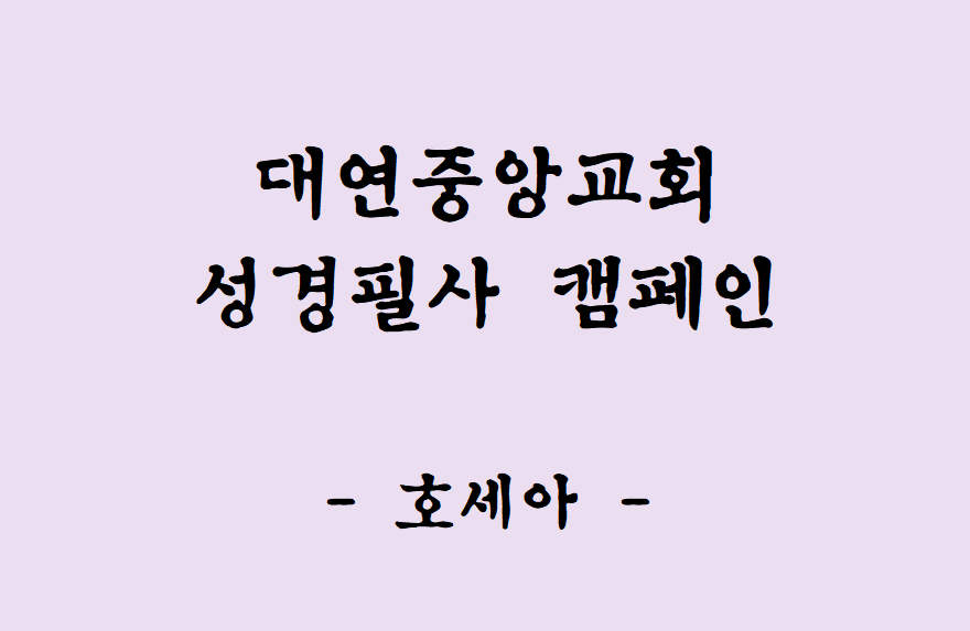 호세아 성경필사(확대)001.png